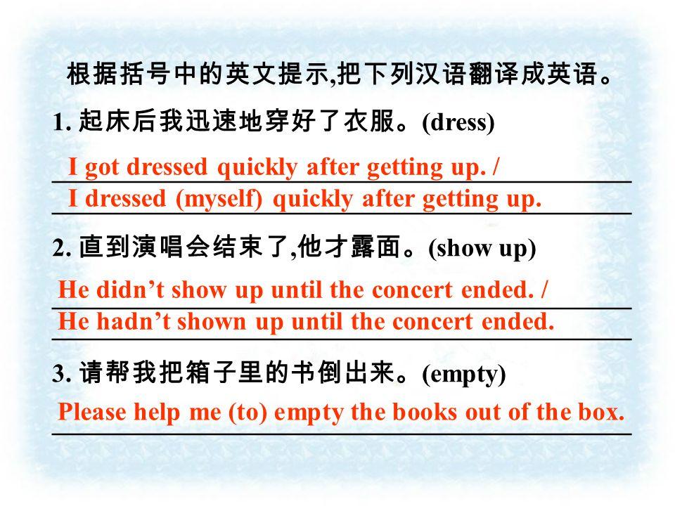 根据括号中的英文提示, 把下列汉语翻译成英语。 1. 起床后我迅速地穿好了衣服。 (dress)____________________________________________ 2.