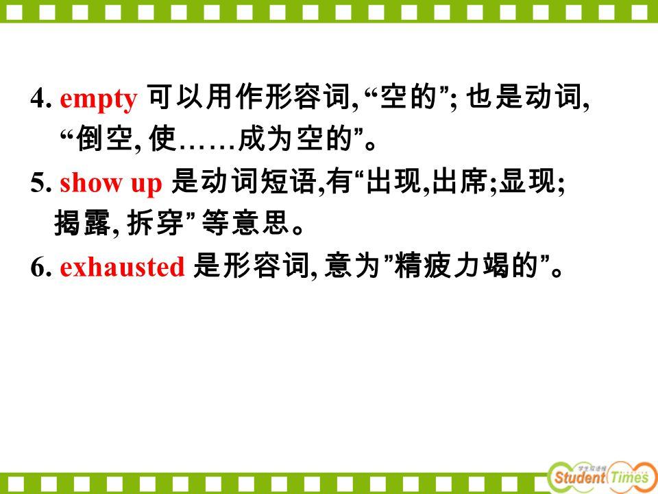 4. empty 可以用作形容词, 空的 ; 也是动词, 倒空, 使 …… 成为空的 。 5.