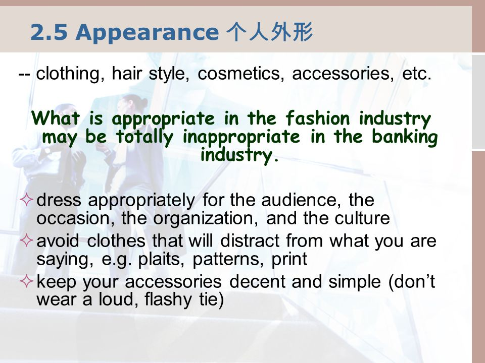 2.5 Appearance 个人外形 -- clothing, hair style, cosmetics, accessories, etc.