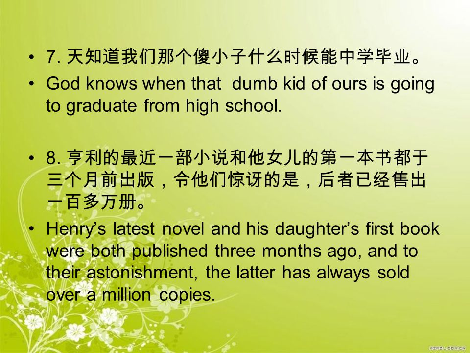 7. 天知道我们那个傻小子什么时候能中学毕业。 God knows when that dumb kid of ours is going to graduate from high school.