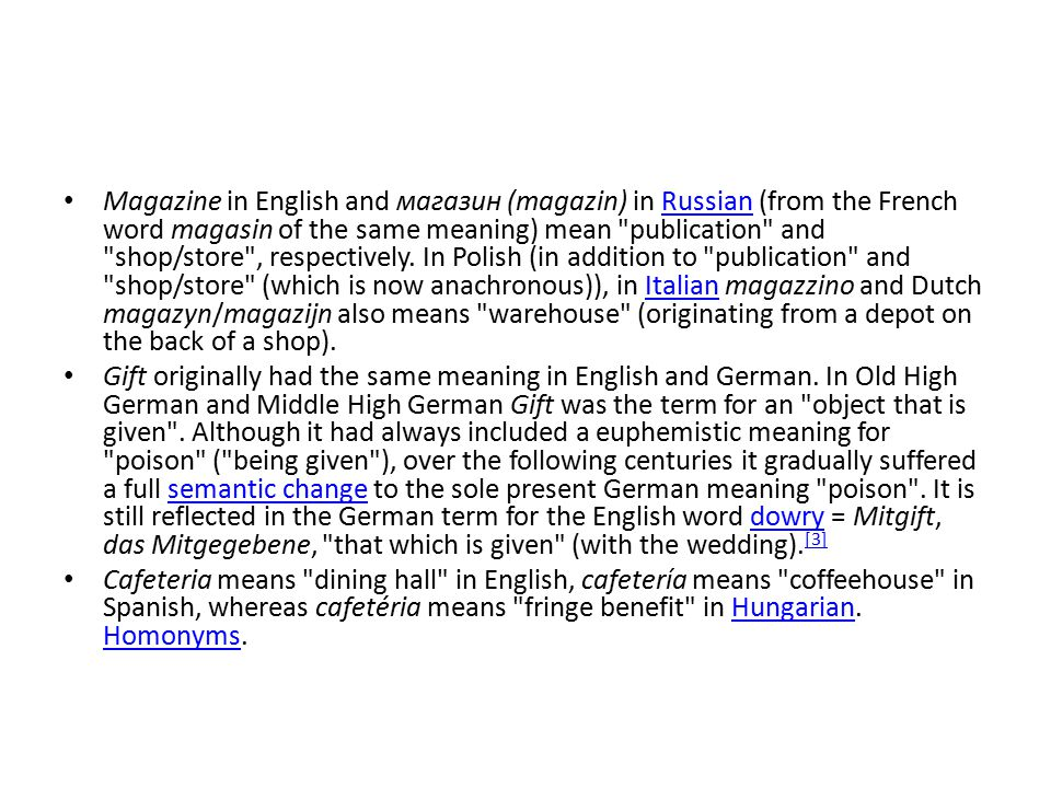 Magazine in English and магазин (magazin) in Russian (from the French word magasin of the same meaning) mean