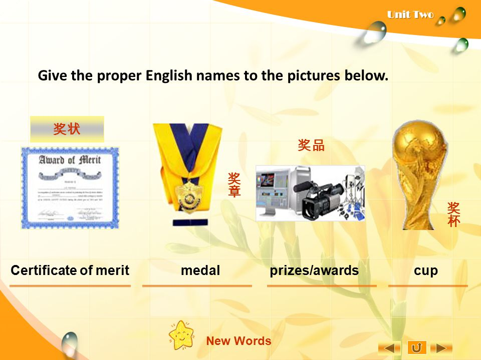 award n. something, especially a prize or money, given as the result of an official decision 奖金;奖品;(损害赔偿等之)裁定额 e.g. I worked very hard as a physics te