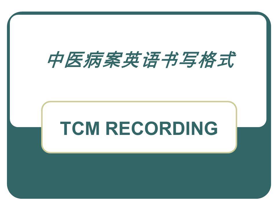 中医病案英语书写格式 TCM RECORDING