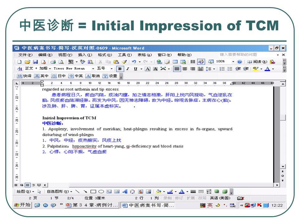 中医诊断 = Initial Impression of TCM