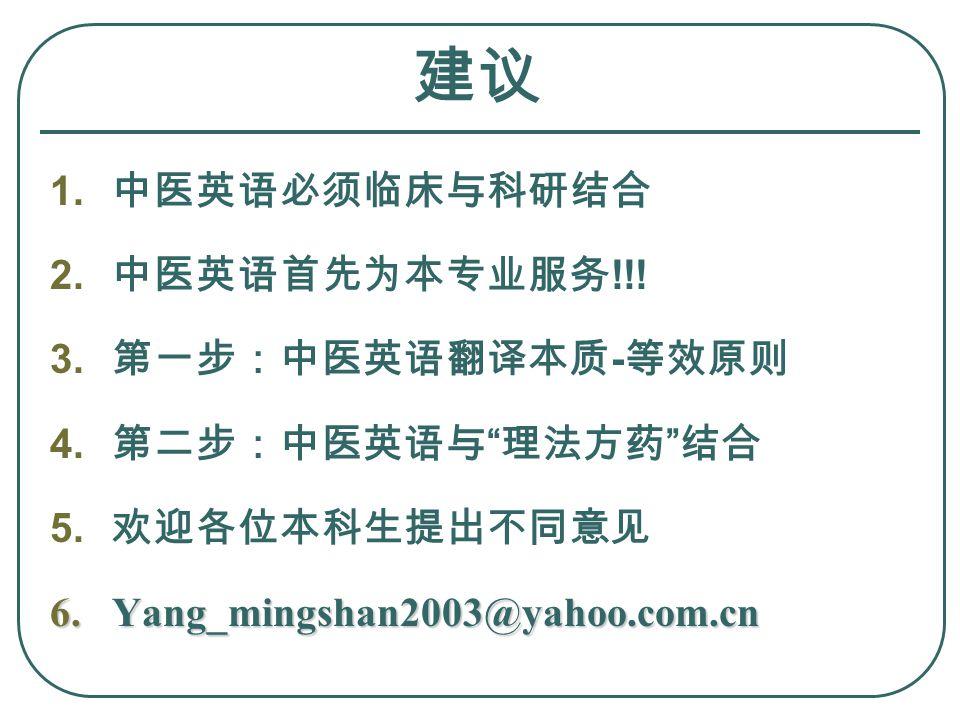 建议 1. 中医英语必须临床与科研结合 2. 中医英语首先为本专业服务 !!. 3. 第一步:中医英语翻译本质 - 等效原则 4.