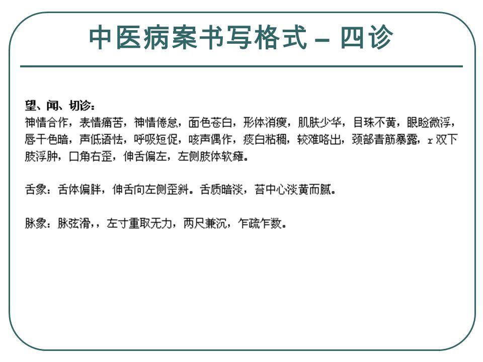 中医病案书写格式 – 四诊
