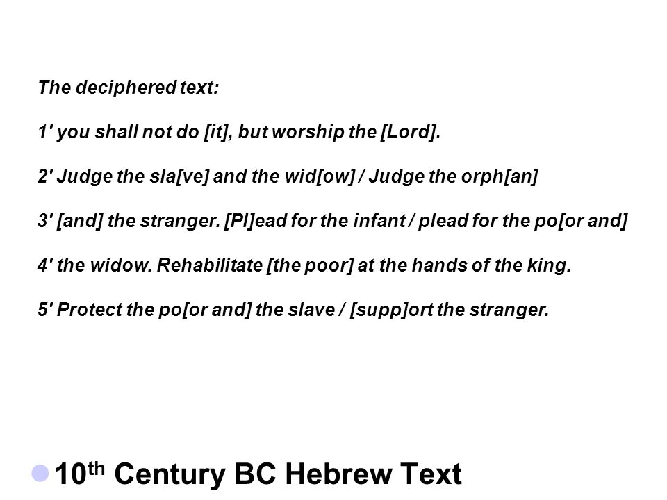 10 th Century BC Hebrew Text The deciphered text: 1 you shall not do [it], but worship the [Lord].