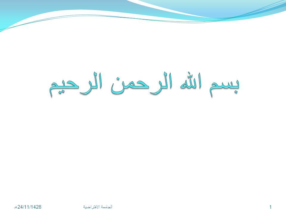 24/11/1428 هـ الجامعة الافتراضية 1