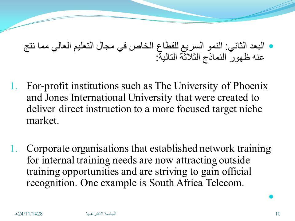 البعد الثاني : النمو السريع للقطاع الخاص في مجال التعليم العالي مما نتج عنه ظهور النماذج الثلاثة التالية : 1.