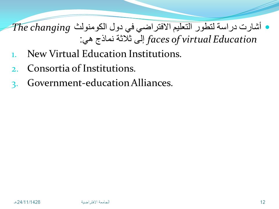 أشارت دراسة لتطور التعليم الافتراضي في دول الكومنولث The changing faces of virtual Education إلى ثلاثة نماذج هي : 1.