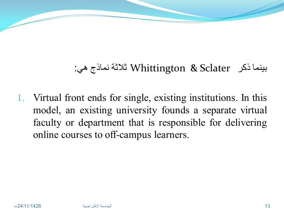 بينما ذكر Whittington & Sclater ثلاثة نماذج هي : 1.