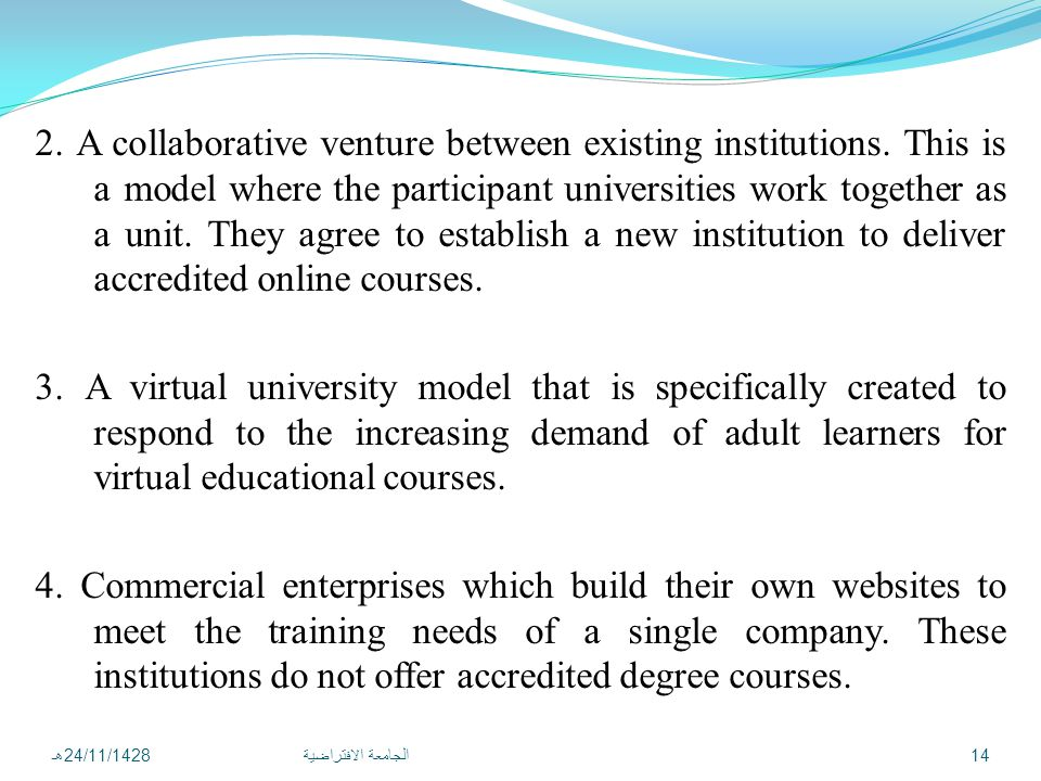 2. A collaborative venture between existing institutions.