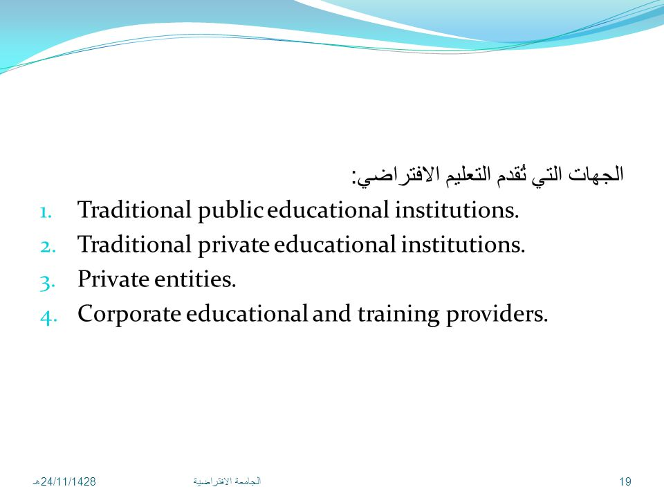 الجهات التي تُقدم التعليم الافتراضي : 1. Traditional public educational institutions.
