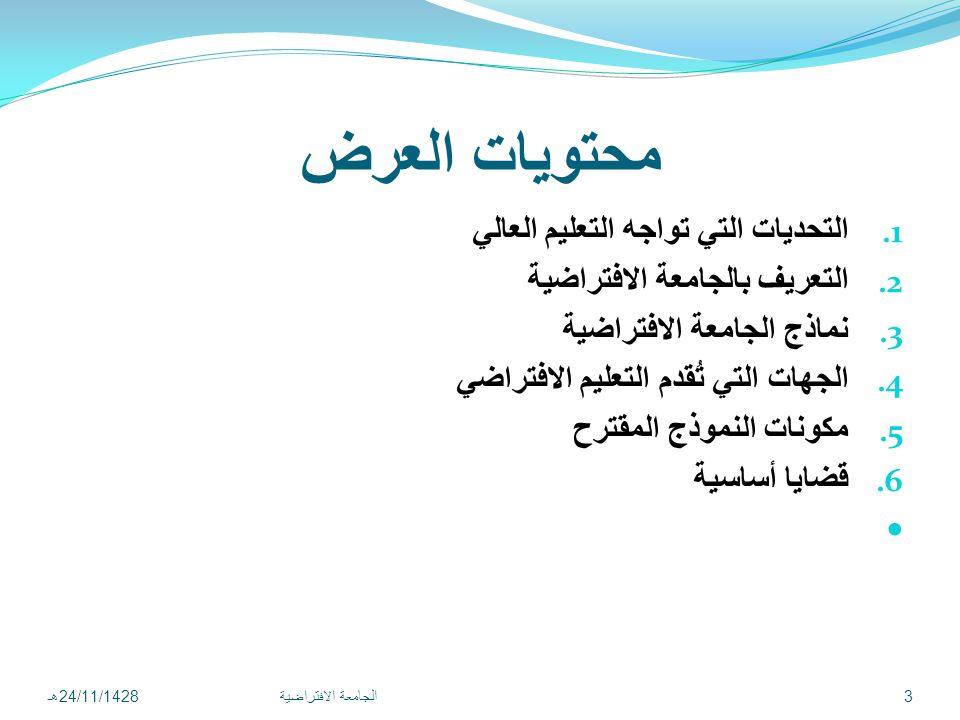 محتويات العرض 1. التحديات التي تواجه التعليم العالي 2.