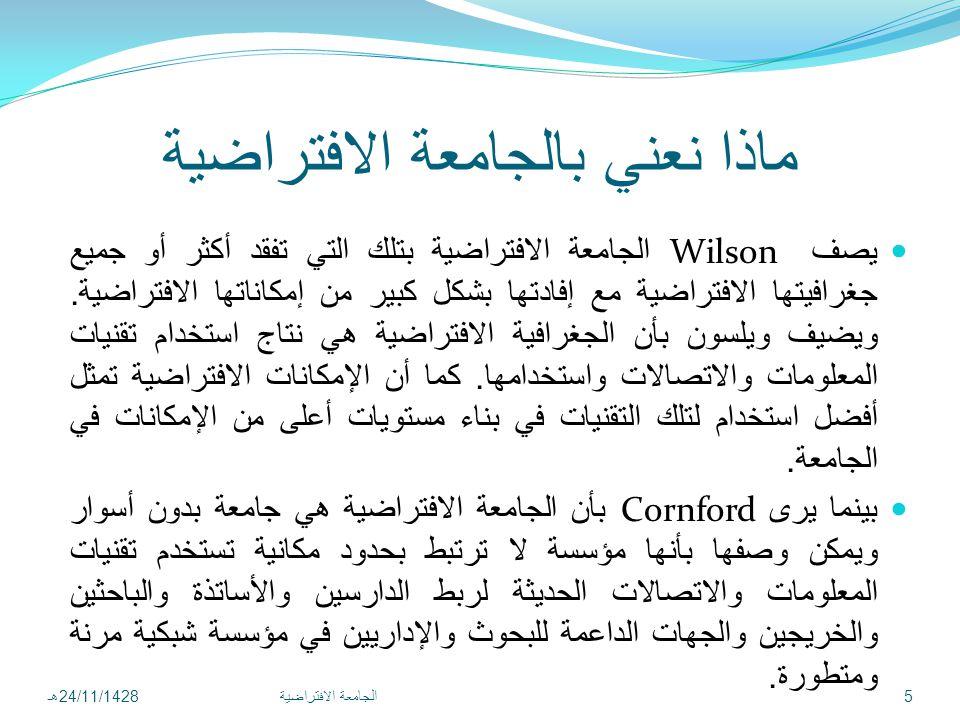 ماذا نعني بالجامعة الافتراضية يصف Wilson الجامعة الافتراضية بتلك التي تفقد أكثر أو جميع جغرافيتها الافتراضية مع إفادتها بشكل كبير من إمكاناتها الافتراضية.