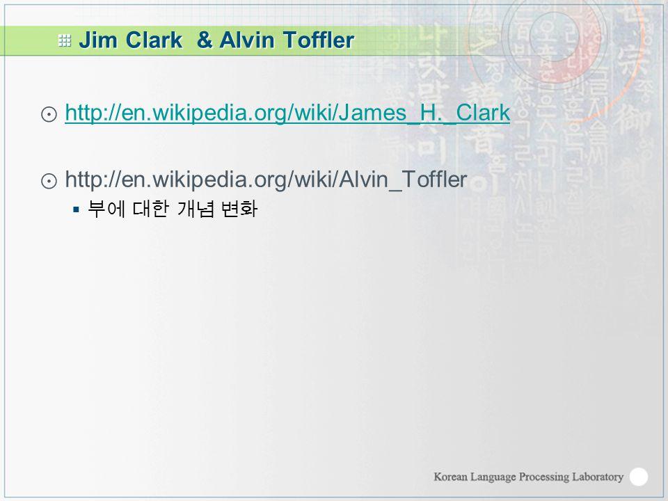 Jim Clark & Alvin Toffler ⊙ http://en.wikipedia.org/wiki/James_H._Clarkhttp://en.wikipedia.org/wiki/James_H._Clark ⊙ http://en.wikipedia.org/wiki/Alvin_Toffler  부에 대한 개념 변화