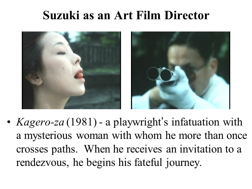 Suzuki as an Art Film Director Kagero-za (1981) - a playwright's infatuation with a mysterious woman with whom he more than once crosses paths.