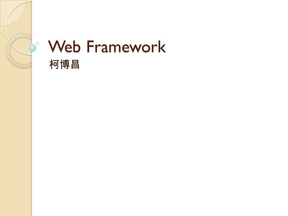 Web Framework 柯博昌
