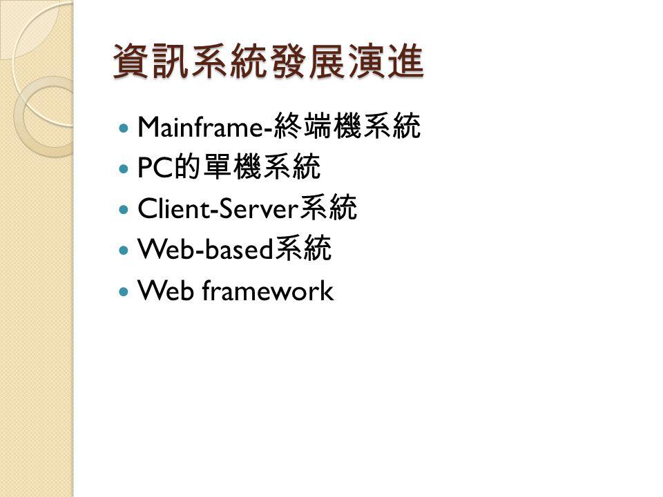 資訊系統發展演進 Mainframe- 終端機系統 PC 的單機系統 Client-Server 系統 Web-based 系統 Web framework