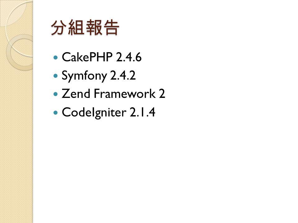 分組報告 CakePHP 2.4.6 Symfony 2.4.2 Zend Framework 2 CodeIgniter 2.1.4