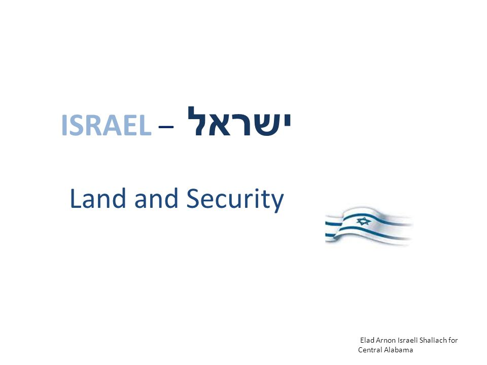 ISRAEL – ישראל Land and Security Elad Arnon Israeli Shaliach for Central Alabama