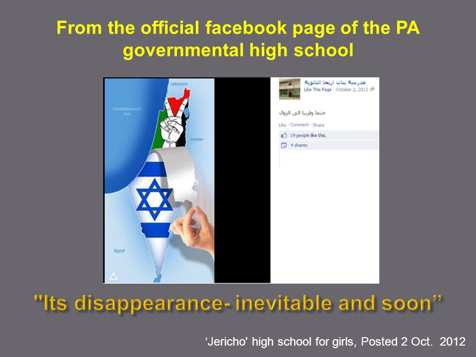 From the official facebook page of the PA governmental high school 'Jericho' high school for girls, Posted 2 Oct. 2012