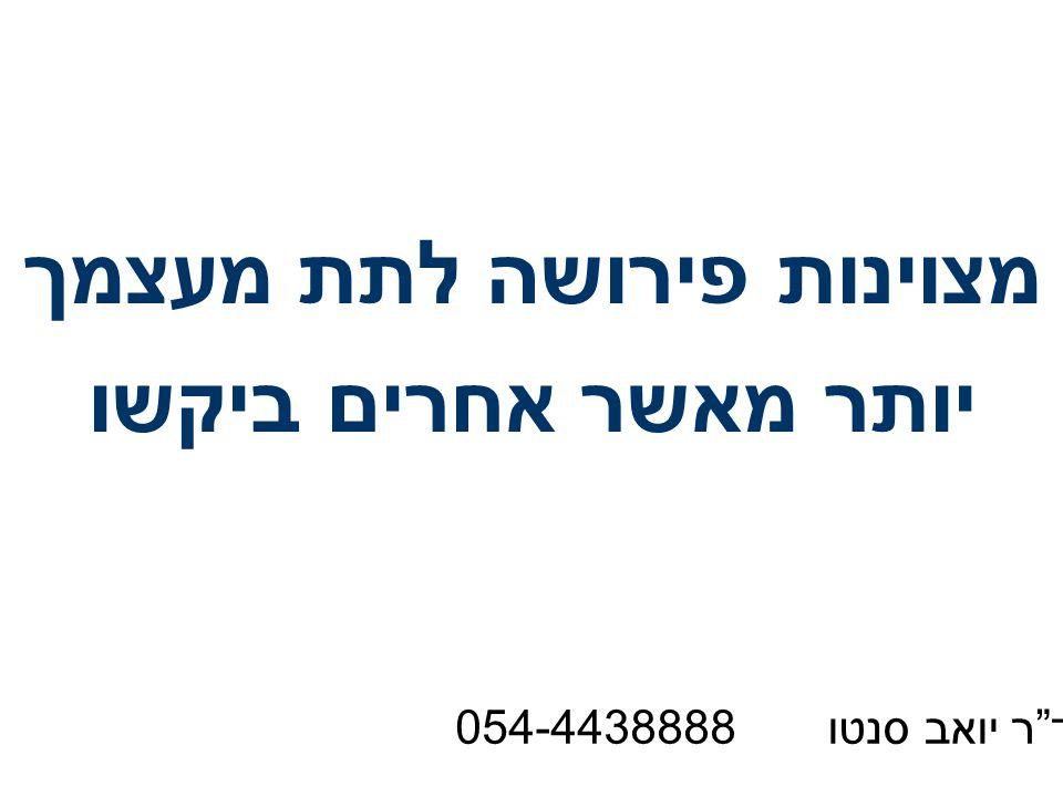 מצוינות פירושה לתת מעצמך יותר מאשר אחרים ביקשו ד ר יואב סנטו 054-4438888