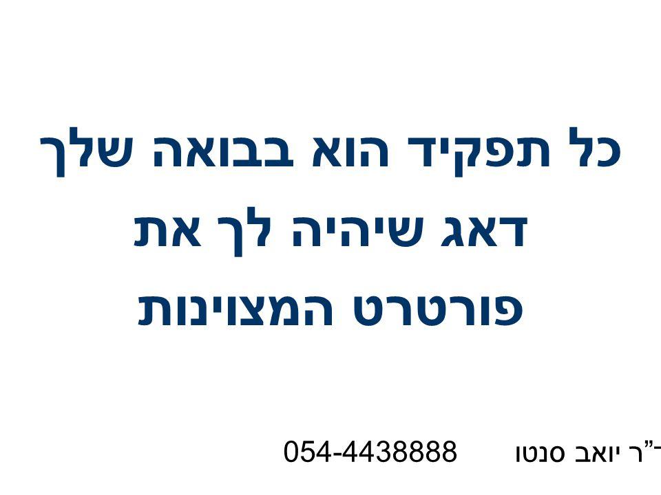 כל תפקיד הוא בבואה שלך דאג שיהיה לך את פורטרט המצוינות ד ר יואב סנטו 054-4438888