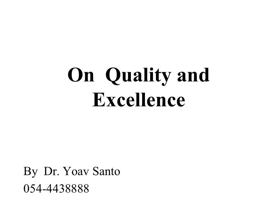 On Quality and Excellence By Dr. Yoav Santo 054-4438888