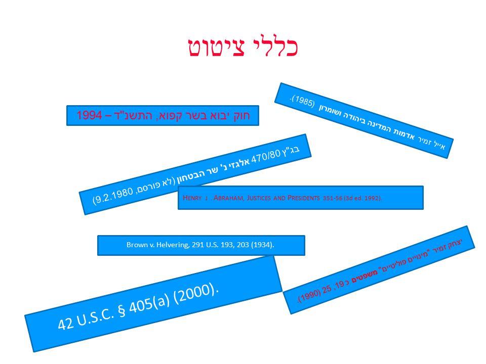כללי ציטוט אייל זמיר אדמות המדינה ביהודה ושומרון (1985).