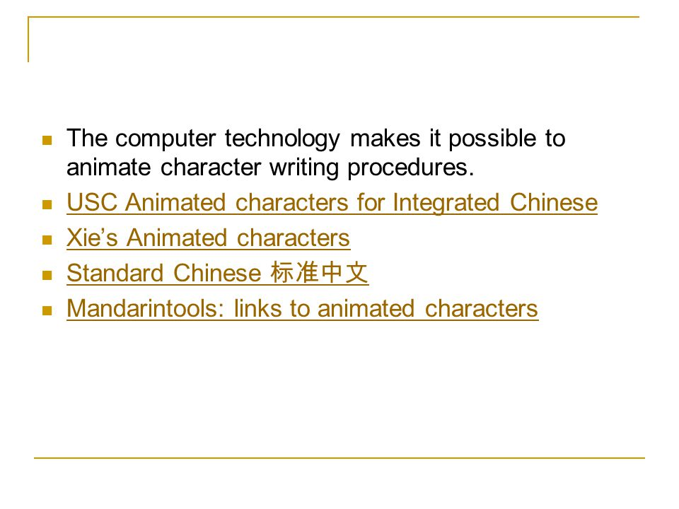 The computer technology makes it possible to animate character writing procedures.