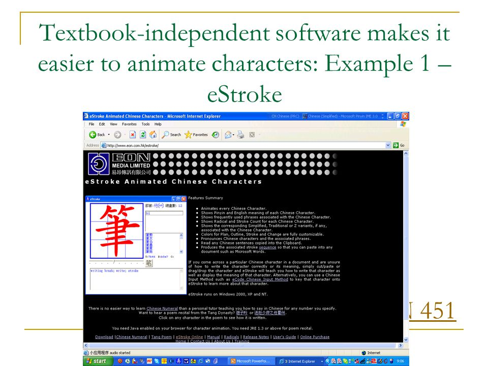 Textbook-independent software makes it easier to animate characters: Example 1 – eStroke CHIN 451CHIN 451