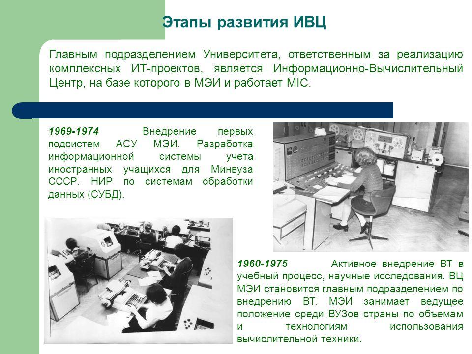 1969-1974Внедрение первых подсистем АСУ МЭИ.
