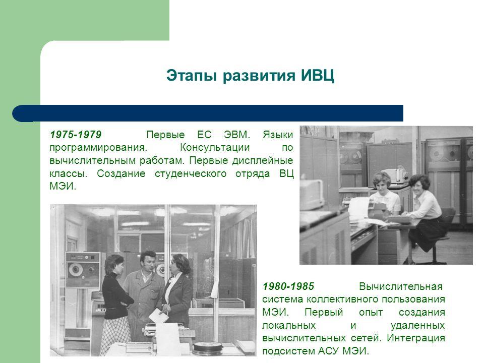 1975-1979Первые ЕС ЭВМ. Языки программирования. Консультации по вычислительным работам.