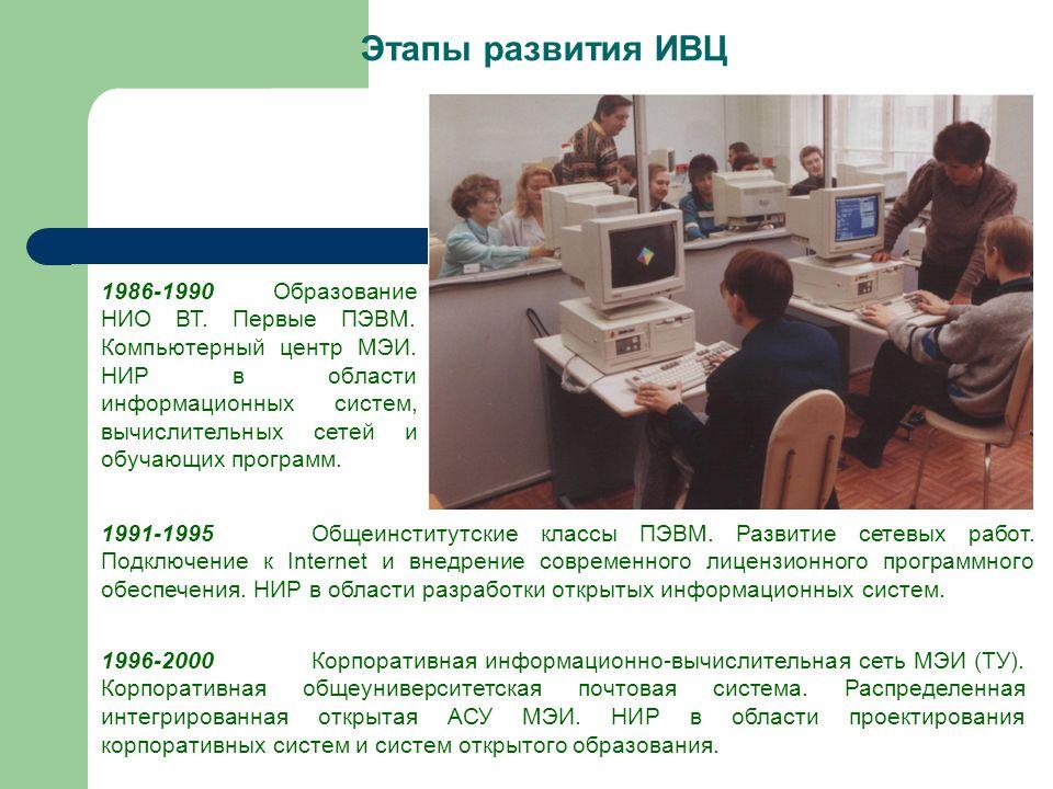 Этапы развития ИВЦ 1986-1990 Образование НИО ВТ. Первые ПЭВМ.