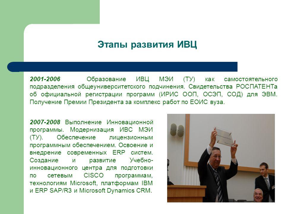 Этапы развития ИВЦ 2001-2006Образование ИВЦ МЭИ (ТУ) как самостоятельного подразделения общеуниверситетского подчинения.