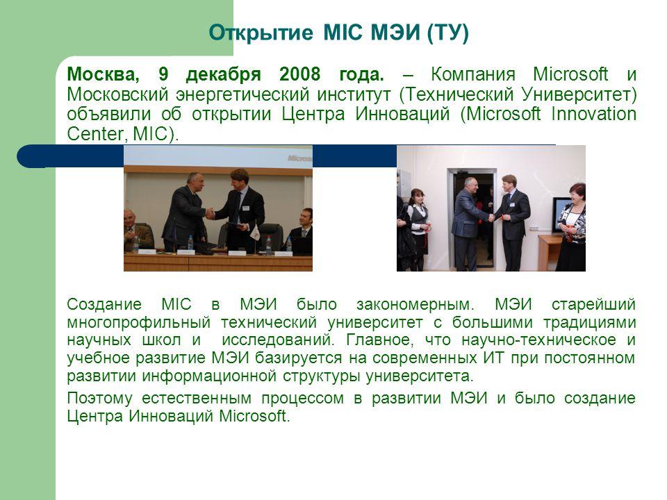 Открытие MIC МЭИ (ТУ) Москва, 9 декабря 2008 года.
