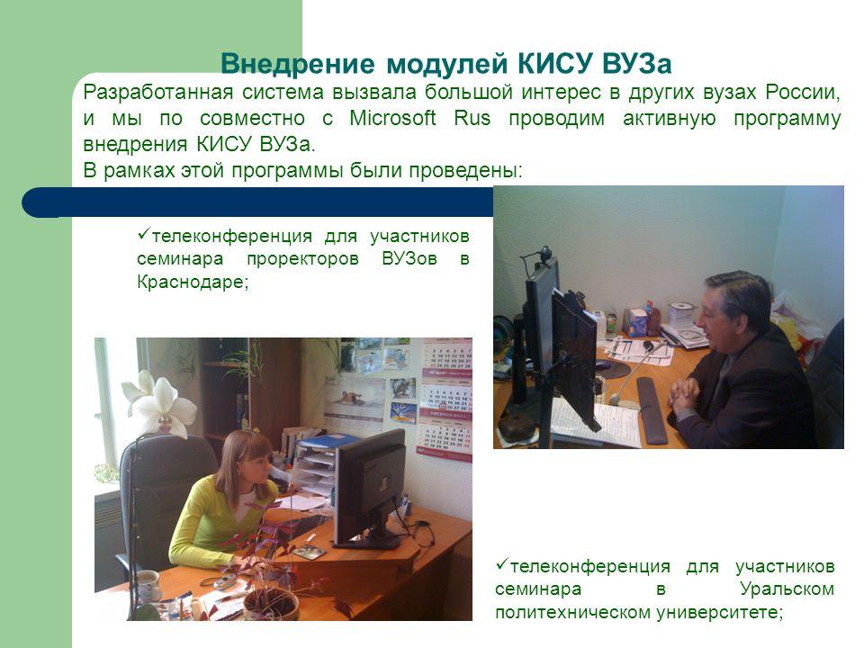 Внедрение модулей КИСУ ВУЗа Разработанная система вызвала большой интерес в других вузах России, и мы по совместно с Microsoft Rus проводим активную программу внедрения КИСУ ВУЗа.