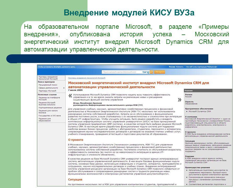 На образовательном портале Microsoft, в разделе «Примеры внедрения», опубликована история успеха – Московский энергетический институт внедрил Microsoft Dynamics CRM для автоматизации управленческой деятельности.