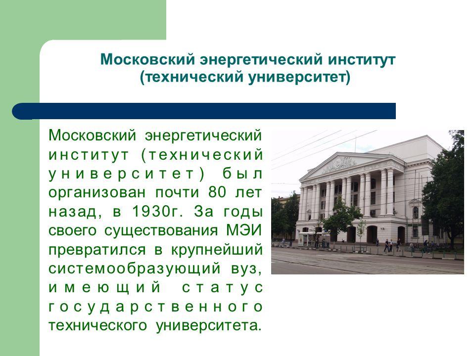 Московский энергетический институт (технический университет) Московский энергетический институт (технический университет) был организован почти 80 лет назад, в 1930г.
