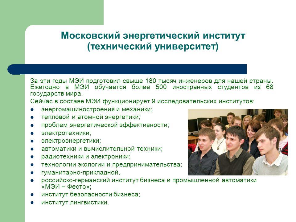 Московский энергетический институт (технический университет) За эти годы МЭИ подготовил свыше 180 тысяч инженеров для нашей страны.