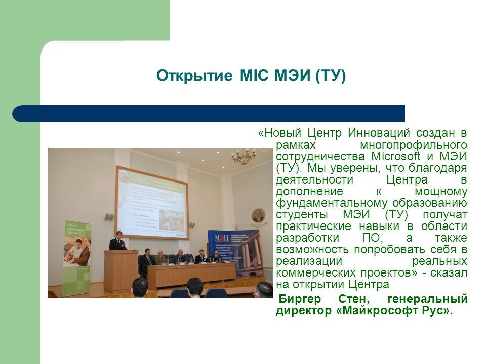 Открытие MIC МЭИ (ТУ) «Новый Центр Инноваций создан в рамках многопрофильного сотрудничества Microsoft и МЭИ (ТУ).