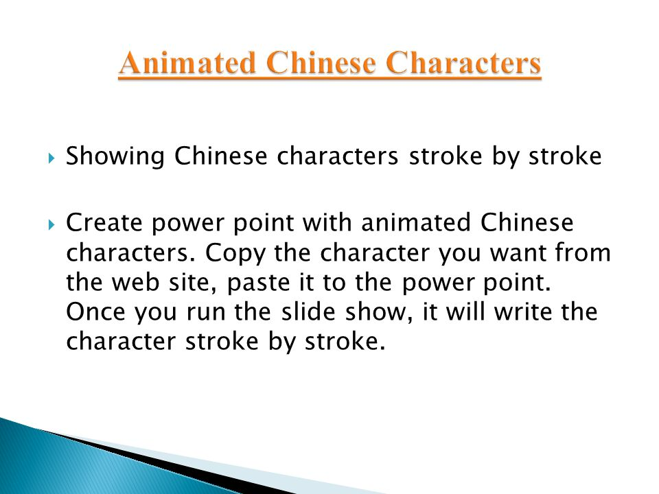  Showing Chinese characters stroke by stroke  Create power point with animated Chinese characters.