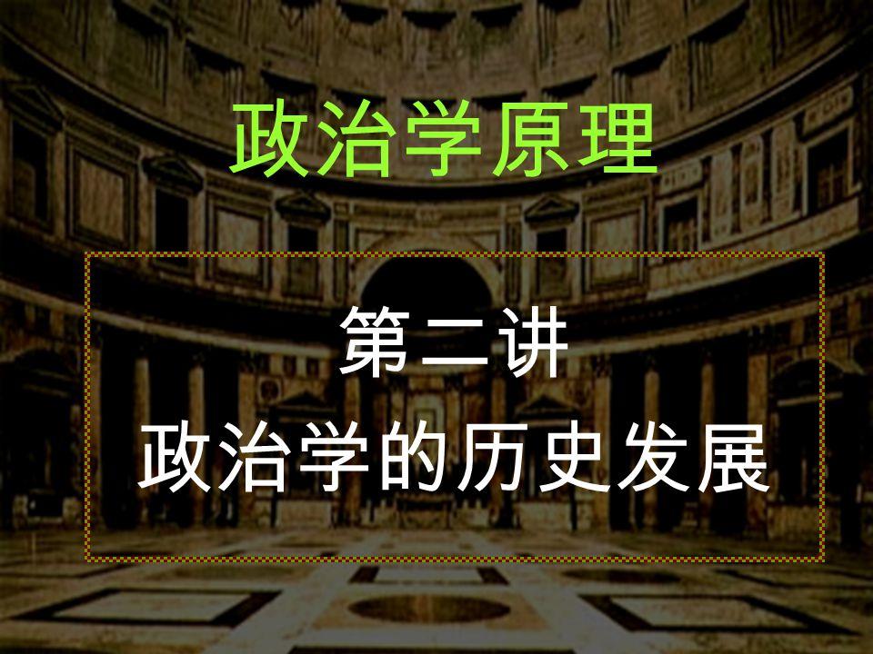 政治学原理 第二讲 政治学的历史发展