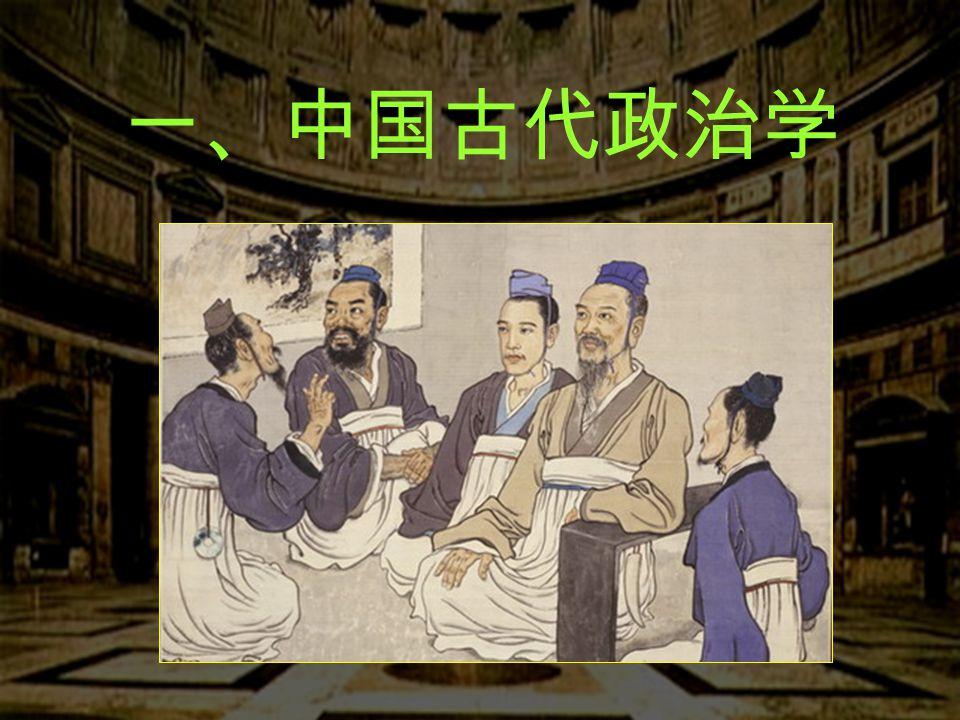 一、中国古代政治学