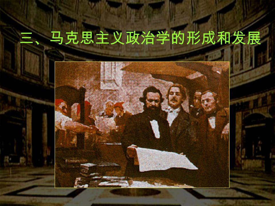 三、马克思主义政治学的形成和发展