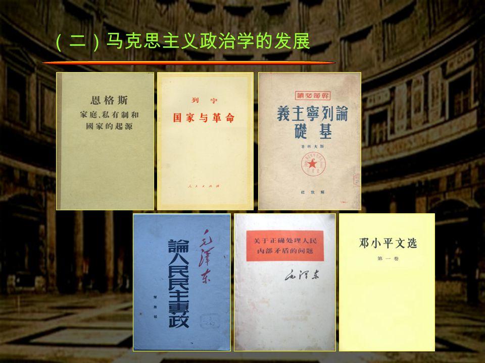(二)马克思主义政治学的发展
