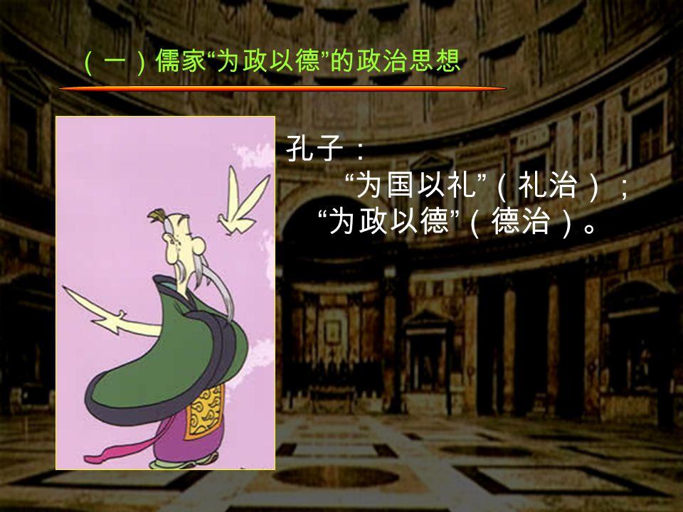 (一)儒家 为政以德 的政治思想 孔子: 为国以礼 (礼治); 为政以德 (德治)。