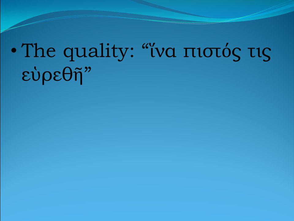 The quality: ἵ να πιστ ό ς τις ε ὑ ρεθ ῆ