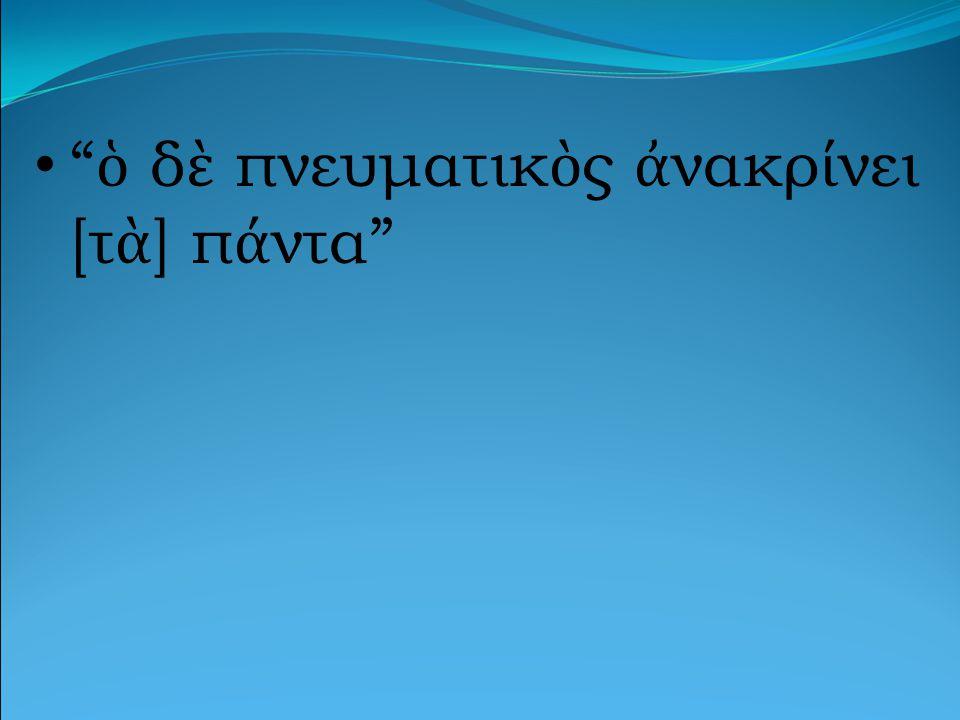 ὁ δ ὲ πνευματικ ὸ ς ἀ νακρ ί νει [τ ὰ ] π ά ντα